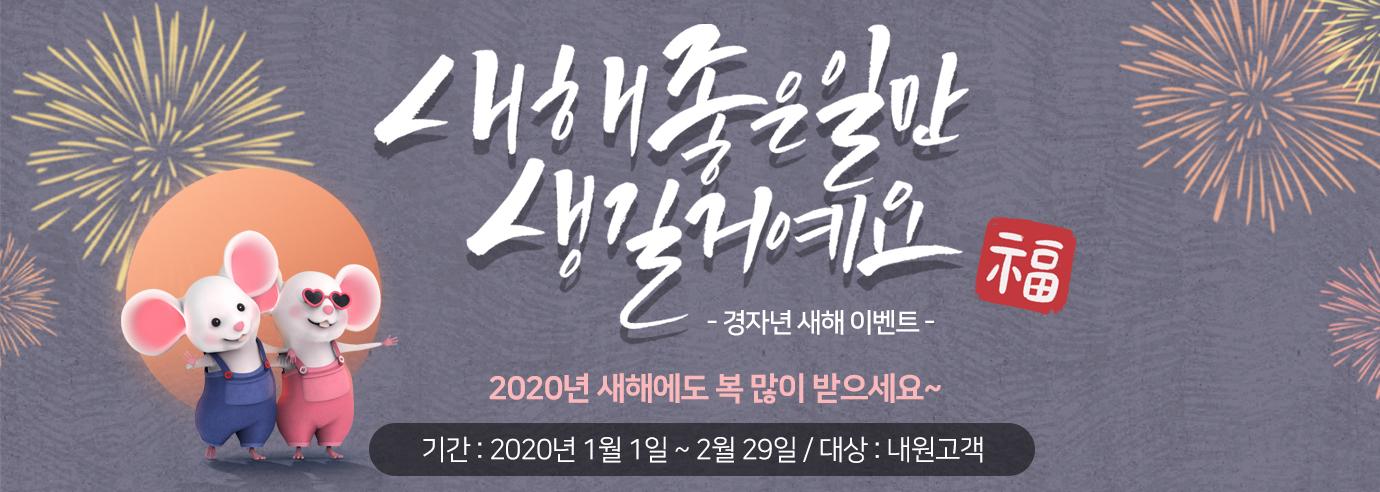 2020 새해 이벤트