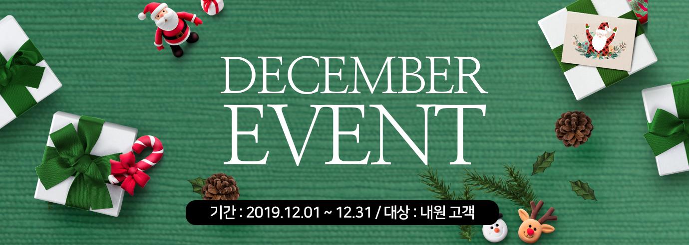 12월 이벤트